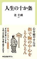 人生の十か条 (中公新書ラクレ 634)