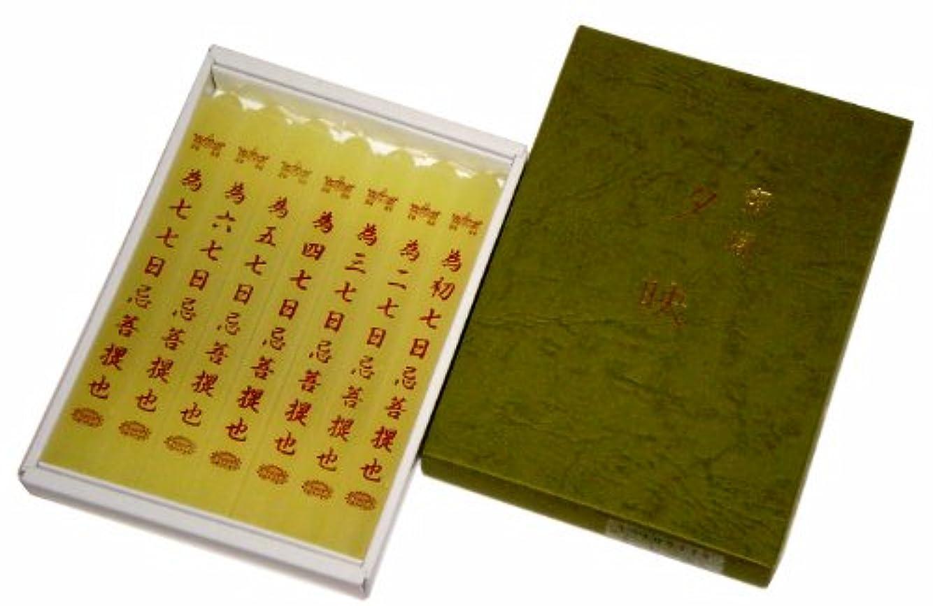 メーカー誇張する小説家鳥居のローソク 蜜蝋夕映 七七大 7本入 紙箱 #100719