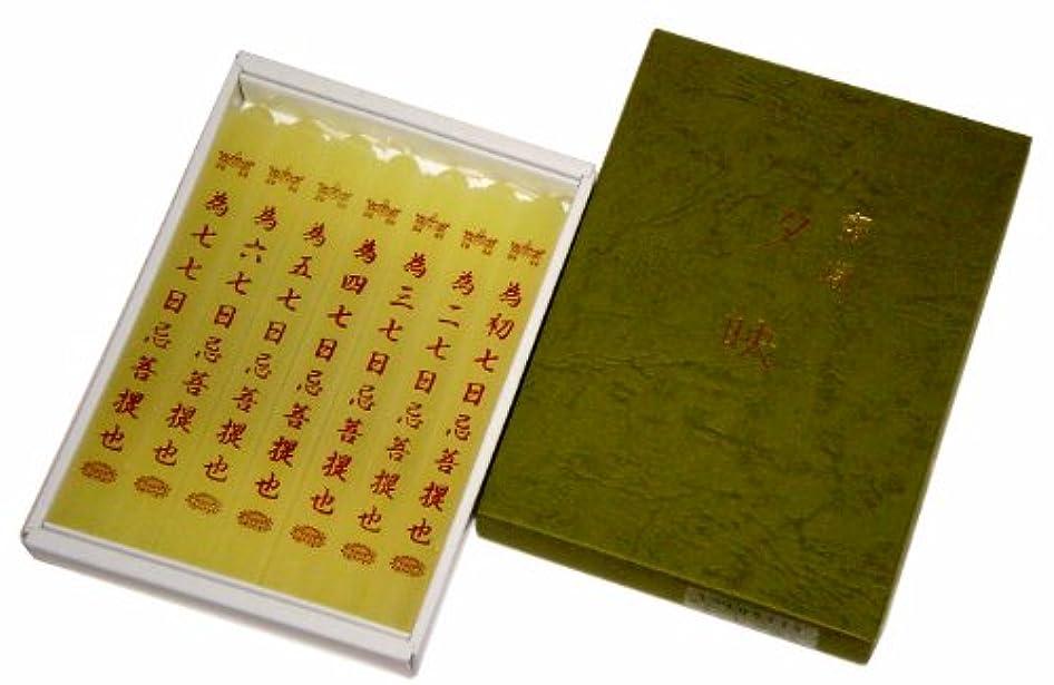 作物概念バン鳥居のローソク 蜜蝋夕映 七七大 7本入 紙箱 #100719