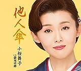 螢火の恋♪小桜舞子