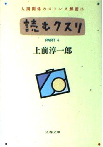 読むクスリ〈PART4〉 (文春文庫)の詳細を見る