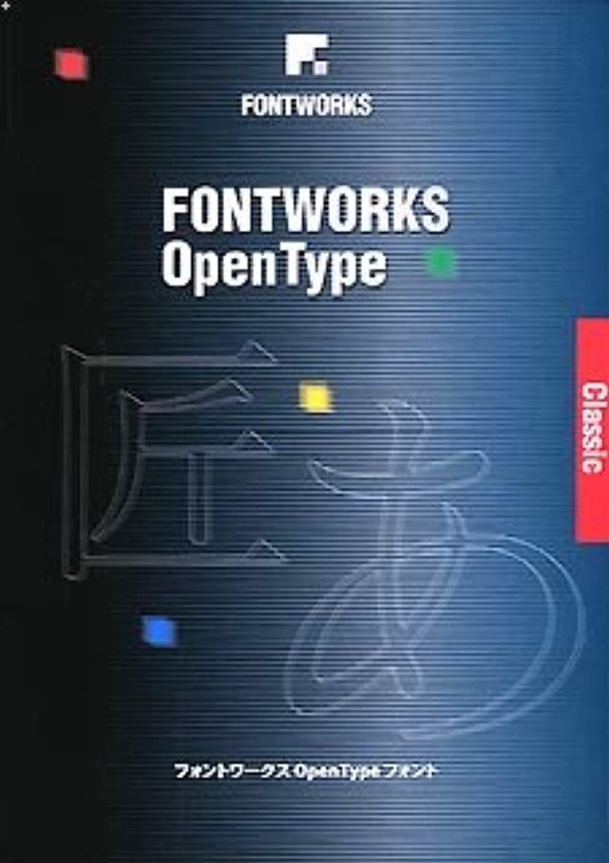 アンペアペストリーフィードフォントワークス OpenTypeフォント クレーPro-DB for Macintosh版