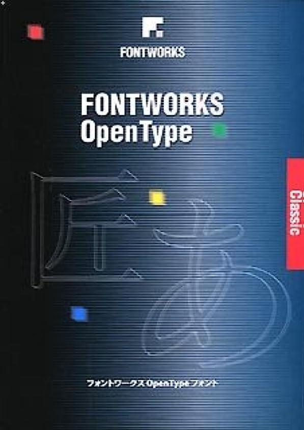 年次マークダウン完全に乾くフォントワークス OpenTypeフォント セザンヌPro-DB for Windows版