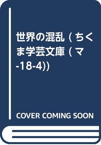[画像:世界の混乱 (ちくま学芸文庫 (マ-18-4))]