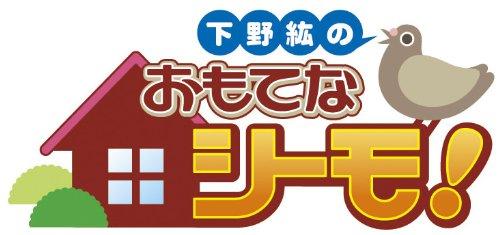 下野紘のおもてなシーモ! [DVD]の詳細を見る