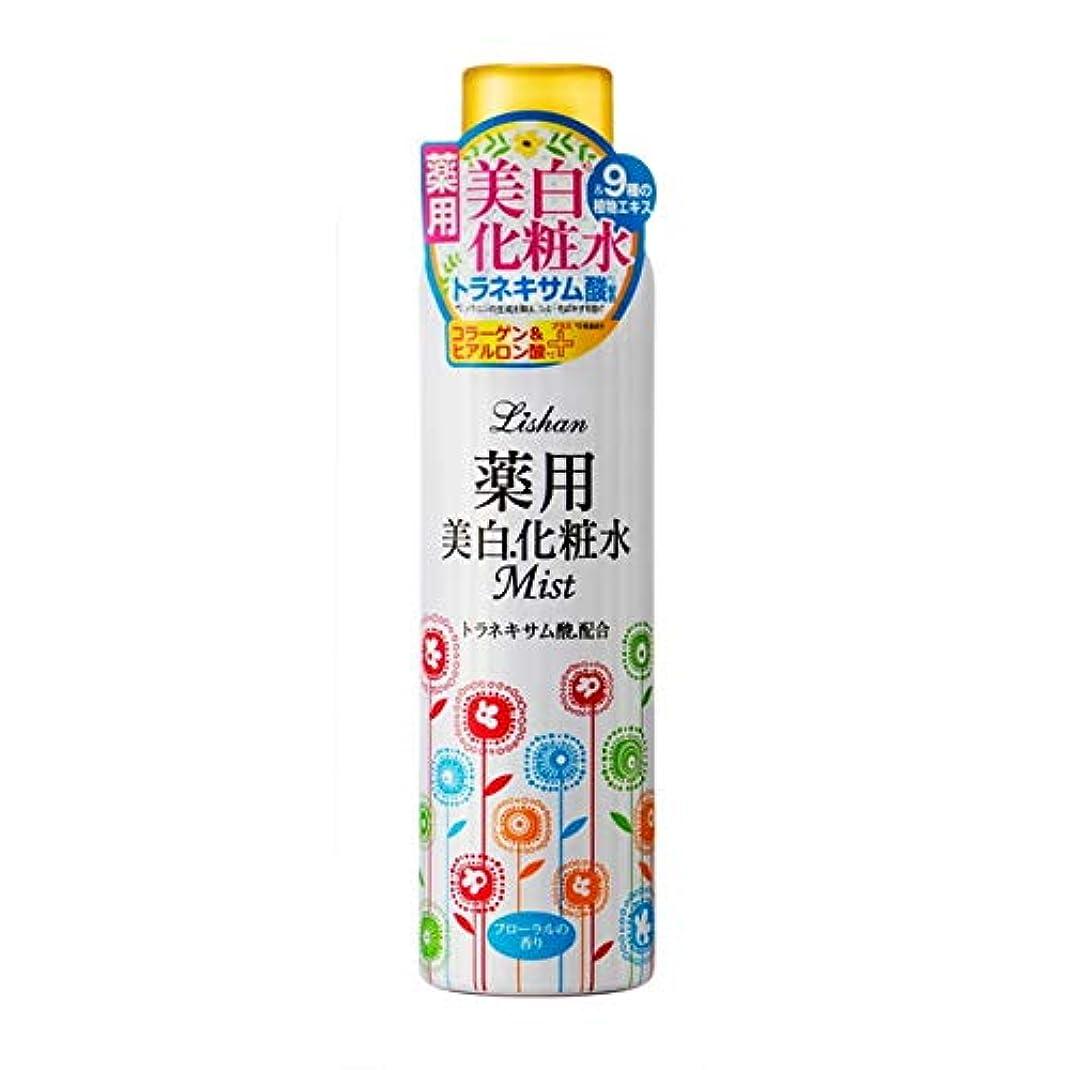 バスパック整理するリシャン 薬用美白化粧水ミスト [医薬部外品]