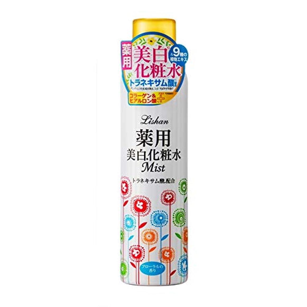 取り出す型設計リシャン 薬用美白化粧水ミスト [医薬部外品]