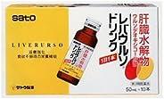【第3類医薬品】レバウルソドリンク 50mL×10 ×2