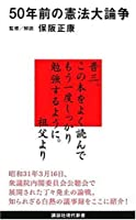 50年前の憲法大論争 (講談社現代新書)