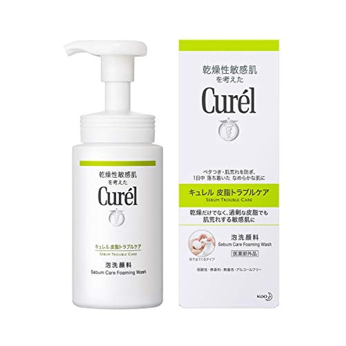 モニター結論眩惑するキュレル 皮脂トラブルケア泡洗顔料 150ml