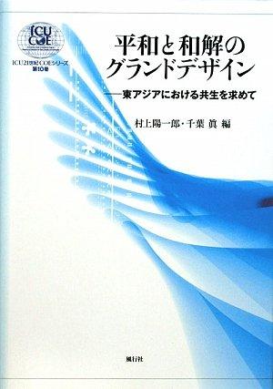 平和と和解のグランドデザイン―東アジアにおける共生を求めて (ICU21世紀COEシリーズ)