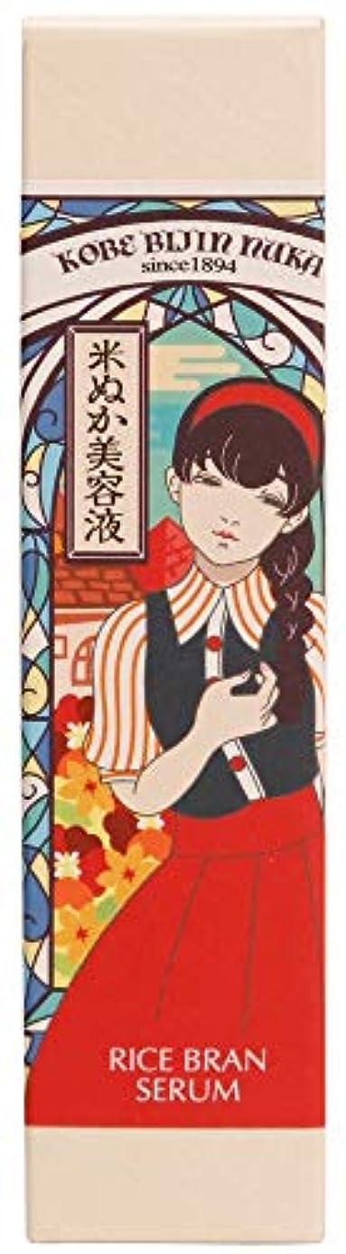 スプーンあいまいさスティック神戸美人ぬか 米ぬか美容液 30mL