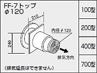 【0703514】ノーリツ 給湯器 関連部材 給排気トップ(2重管方式及び2本管方式) FF-7トップ φ120 700型