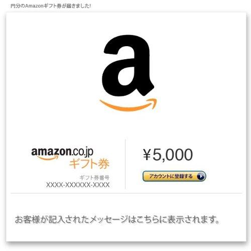 Amazonギフト券- Eメールタイプ - Amazonベーシック