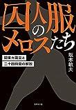 囚人服のメロスたち 関東大震災と二十四時間の解放 (集英社文庫)
