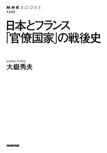[画像:日本とフランス 「官僚国家」の戦後史 (NHKブックス No.1245)]