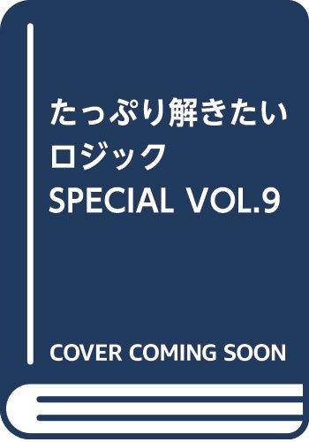 たっぷり解きたいロジックSPECIAL VOL.9 (MSムック)