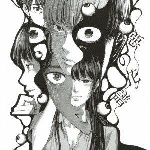 アニメ「惡の華」コンセプトE.P.「惡の花譜」