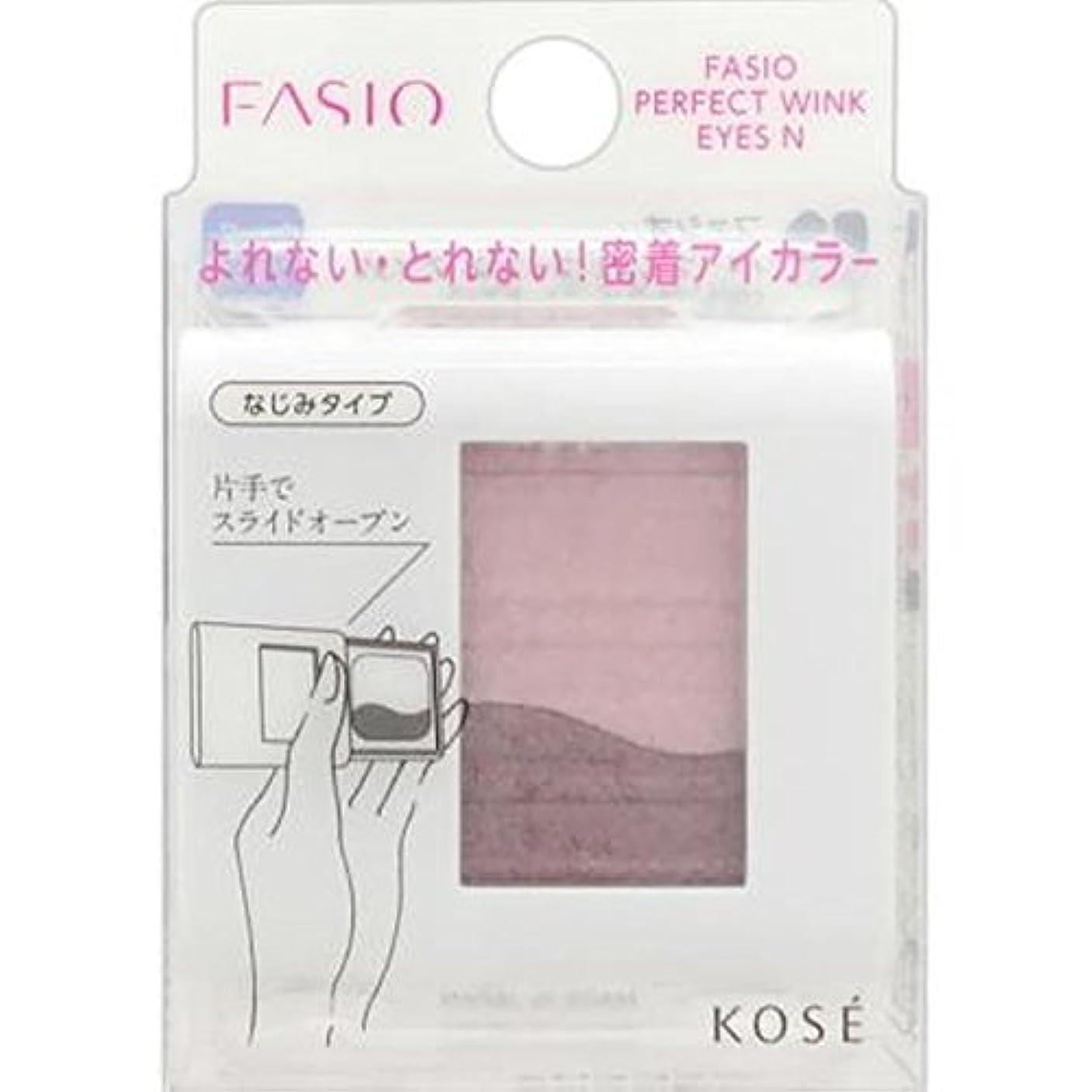ファシオ パーフェクトウィンクアイズ N #005 1.7g