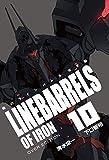 鉄のラインバレル 完全版(10) (ヒーローズコミックス)