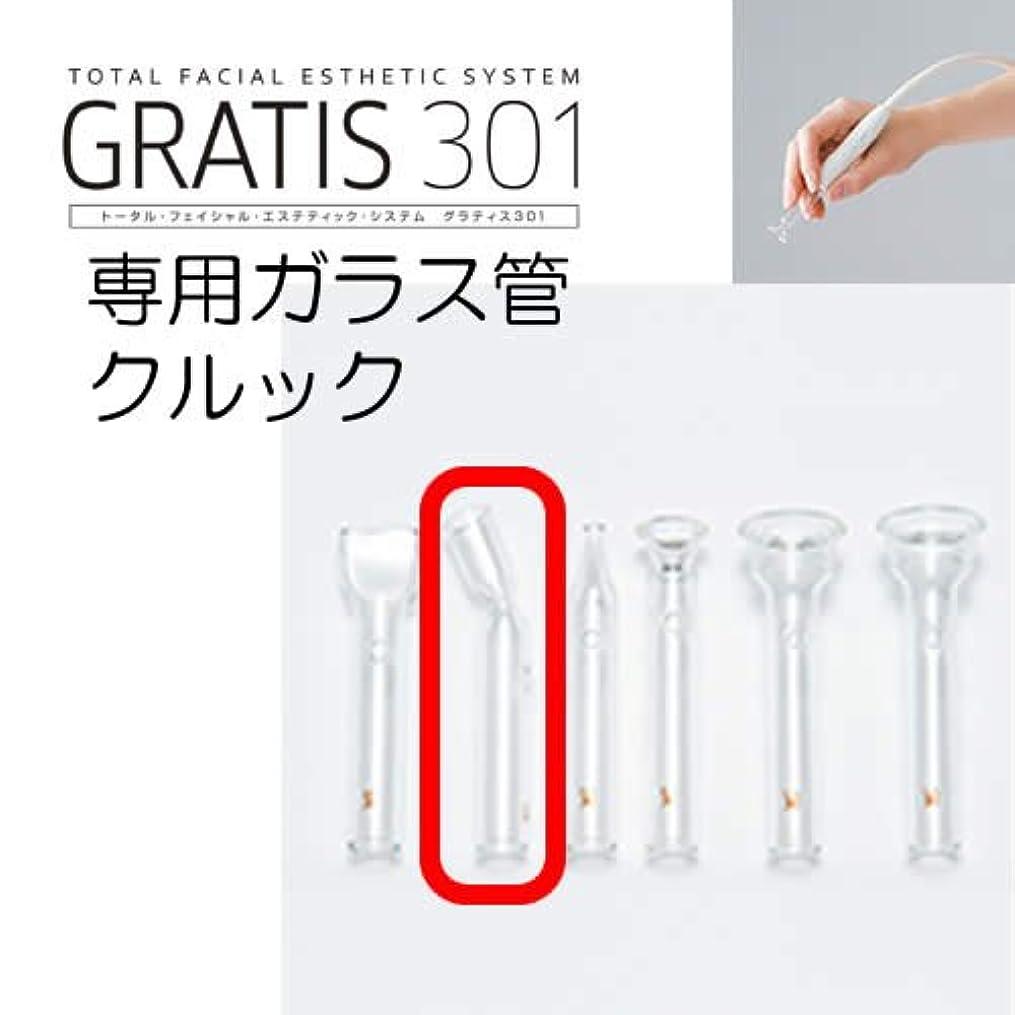 ふつうプレゼント同盟GRATIS 301(グラティス301)専用ガラス管 クルック(2本セット)