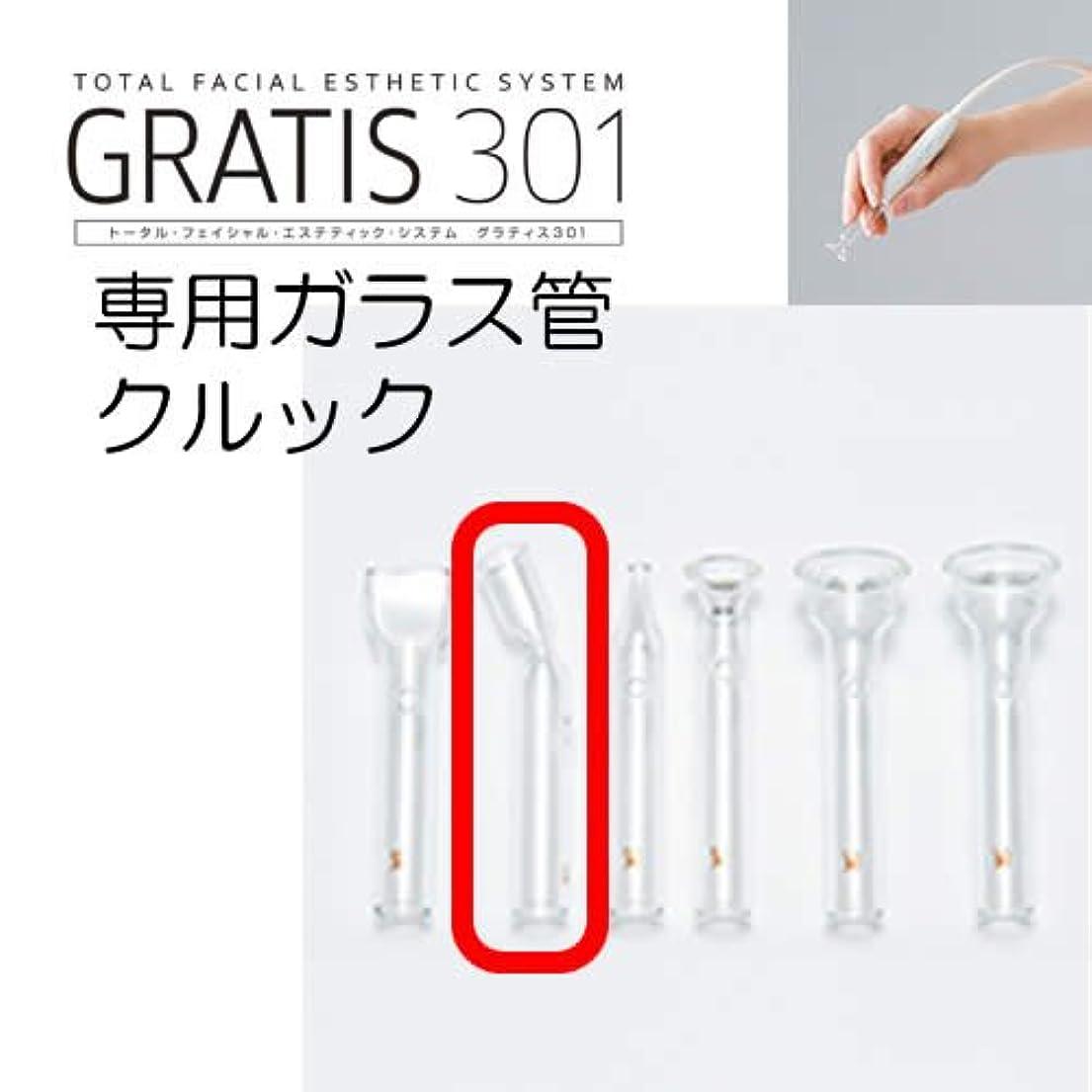 低い特派員息子GRATIS 301(グラティス301)専用ガラス管 クルック(2本セット)