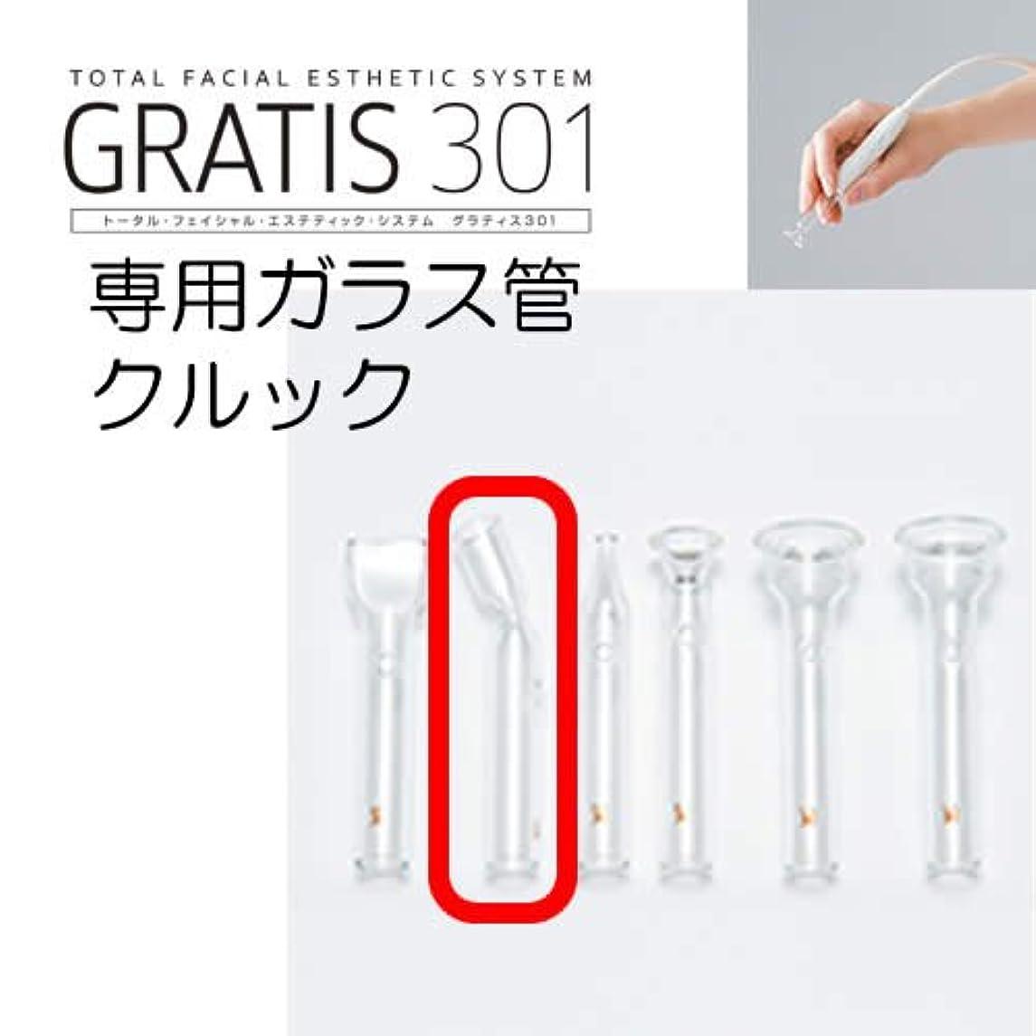バンカー香水行列GRATIS 301(グラティス301)専用ガラス管 クルック(2本セット)