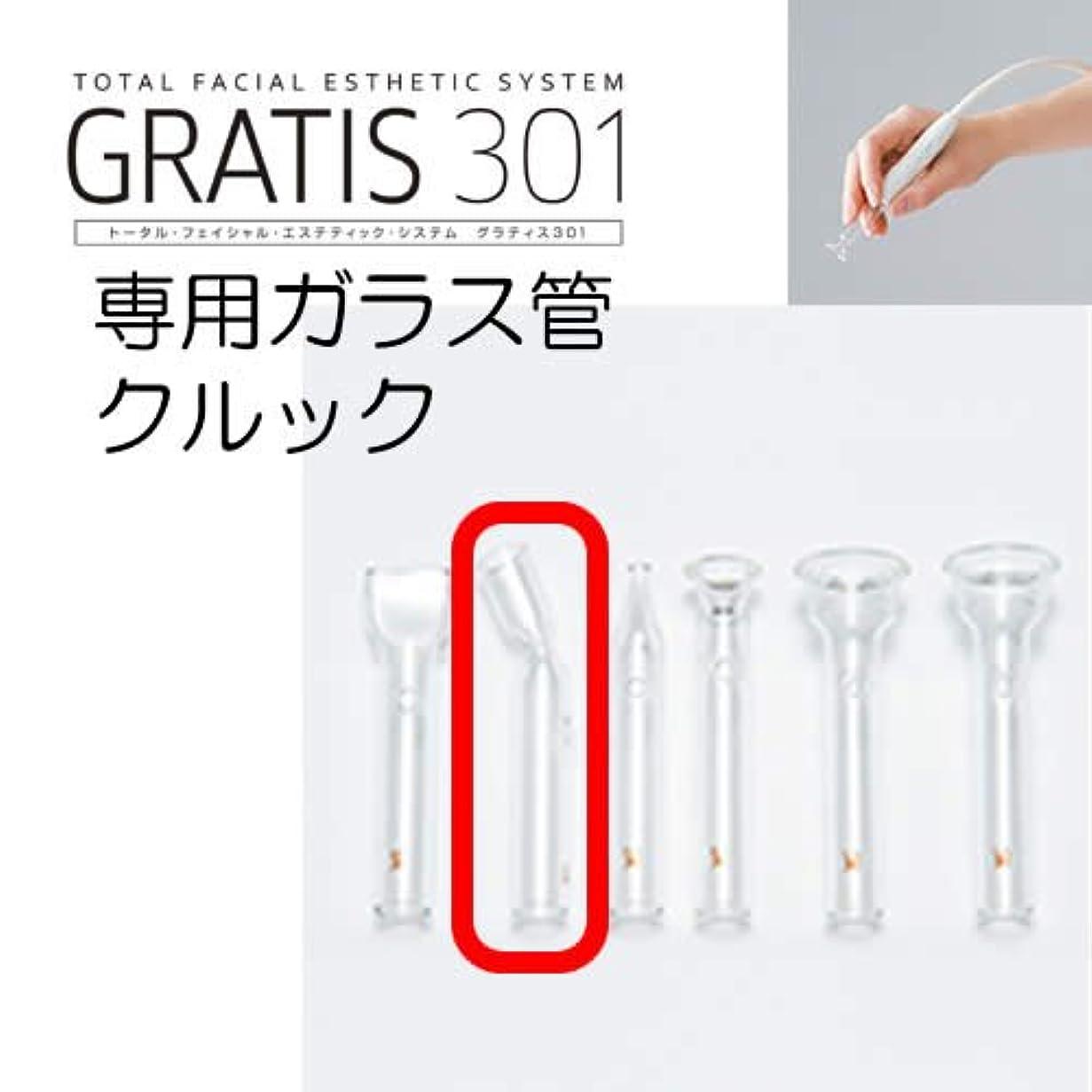 テレマコス予算葉を集めるGRATIS 301(グラティス301)専用ガラス管 クルック(2本セット)