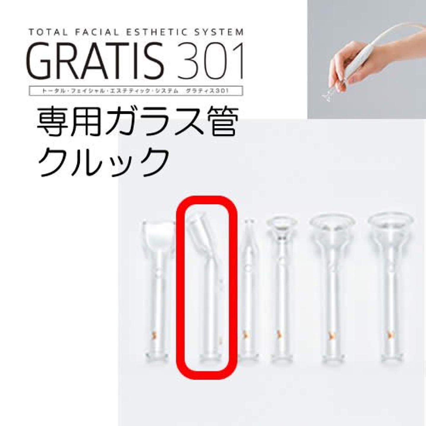 反発政権社会科GRATIS 301(グラティス301)専用ガラス管 クルック(2本セット)