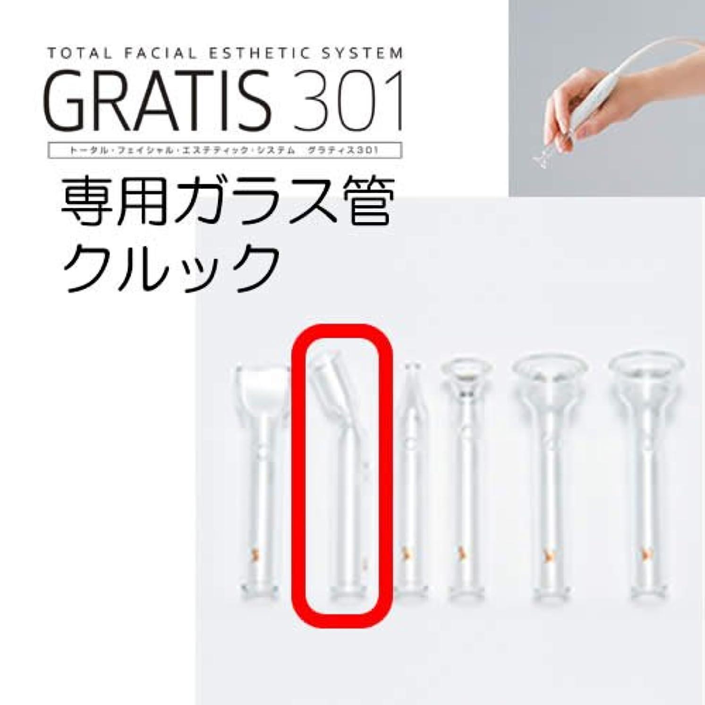 お気に入りおそらくステージGRATIS 301(グラティス301)専用ガラス管 クルック(2本セット)