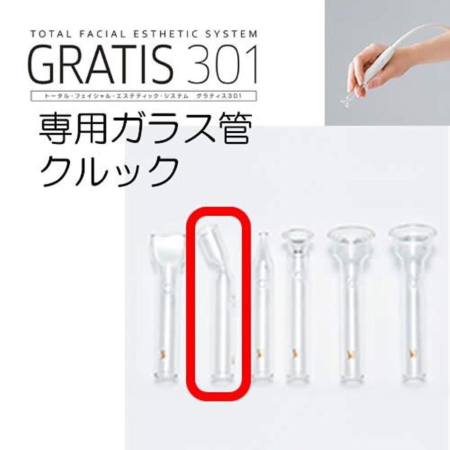 ボルト盆地バーストGRATIS 301(グラティス301)専用ガラス管 クルック(2本セット)