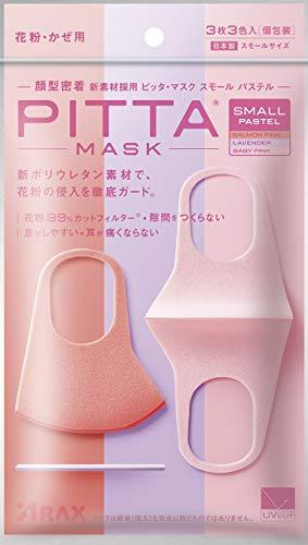 ピッタマスクスモールパステル(PITTA MASK SMALL PASTEL) 3枚入 ベイビーピンク・ラベンダー・サーモンピンク各色1枚入