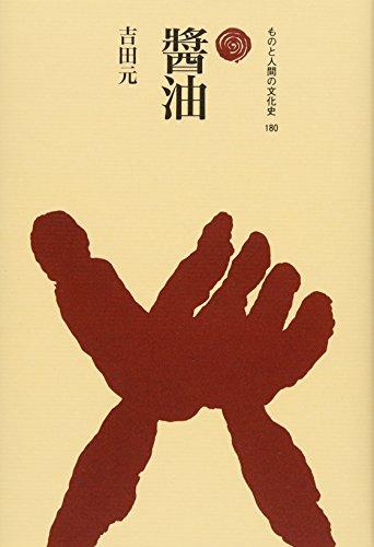 醤油 (ものと人間の文化史)...
