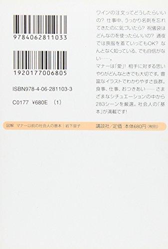 図解 マナー以前の社会人の基本 (講談社+α文庫)