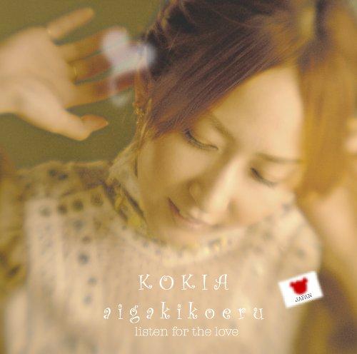 ありがとう…(from KOKIA 2007)