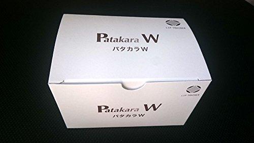 新発売 パタカラW 医療機器 表情筋トレーニング器具 パタカラ体操 舌の筋肉