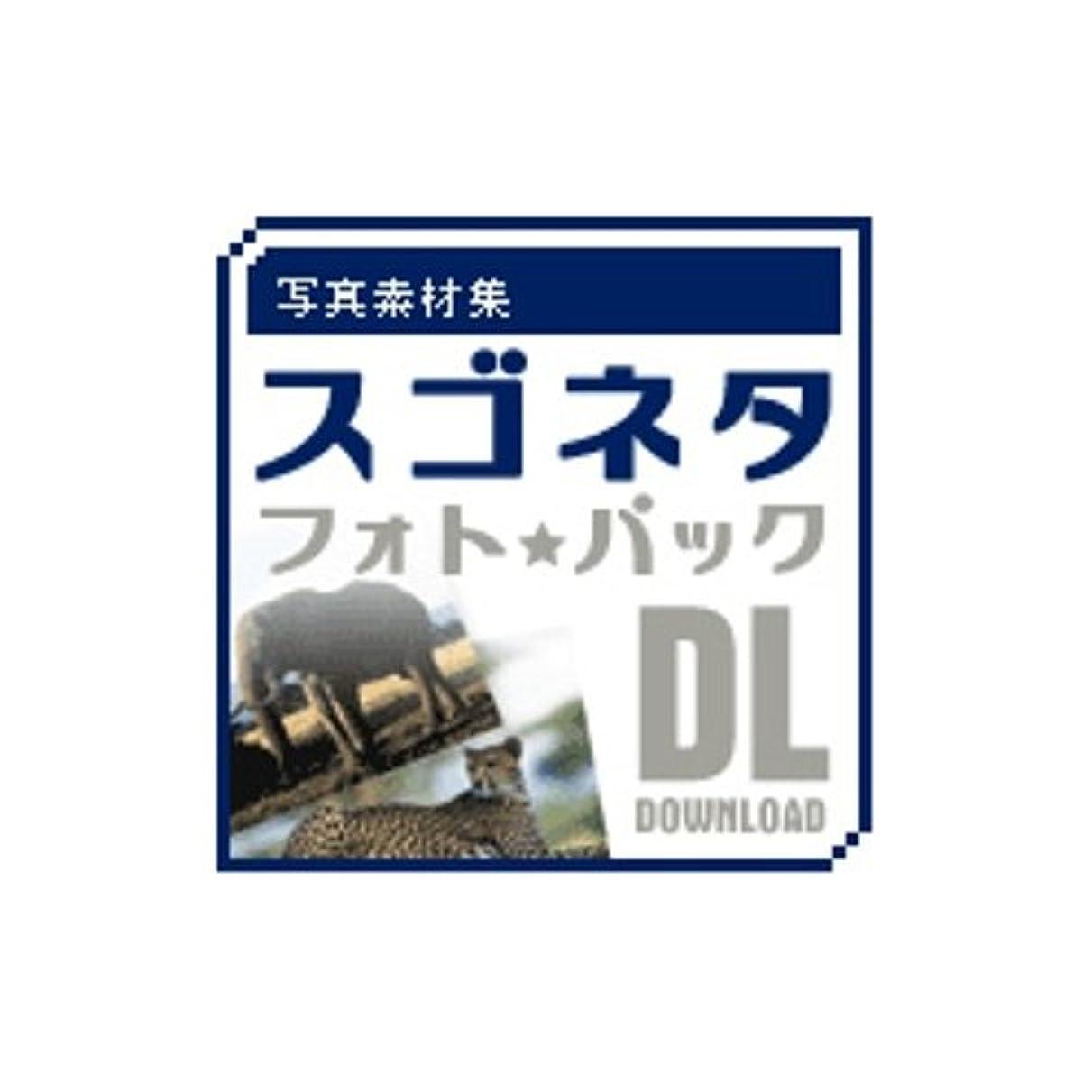 写真素材集 スゴネタフォトパック 四季の風景 DL [ダウンロード]