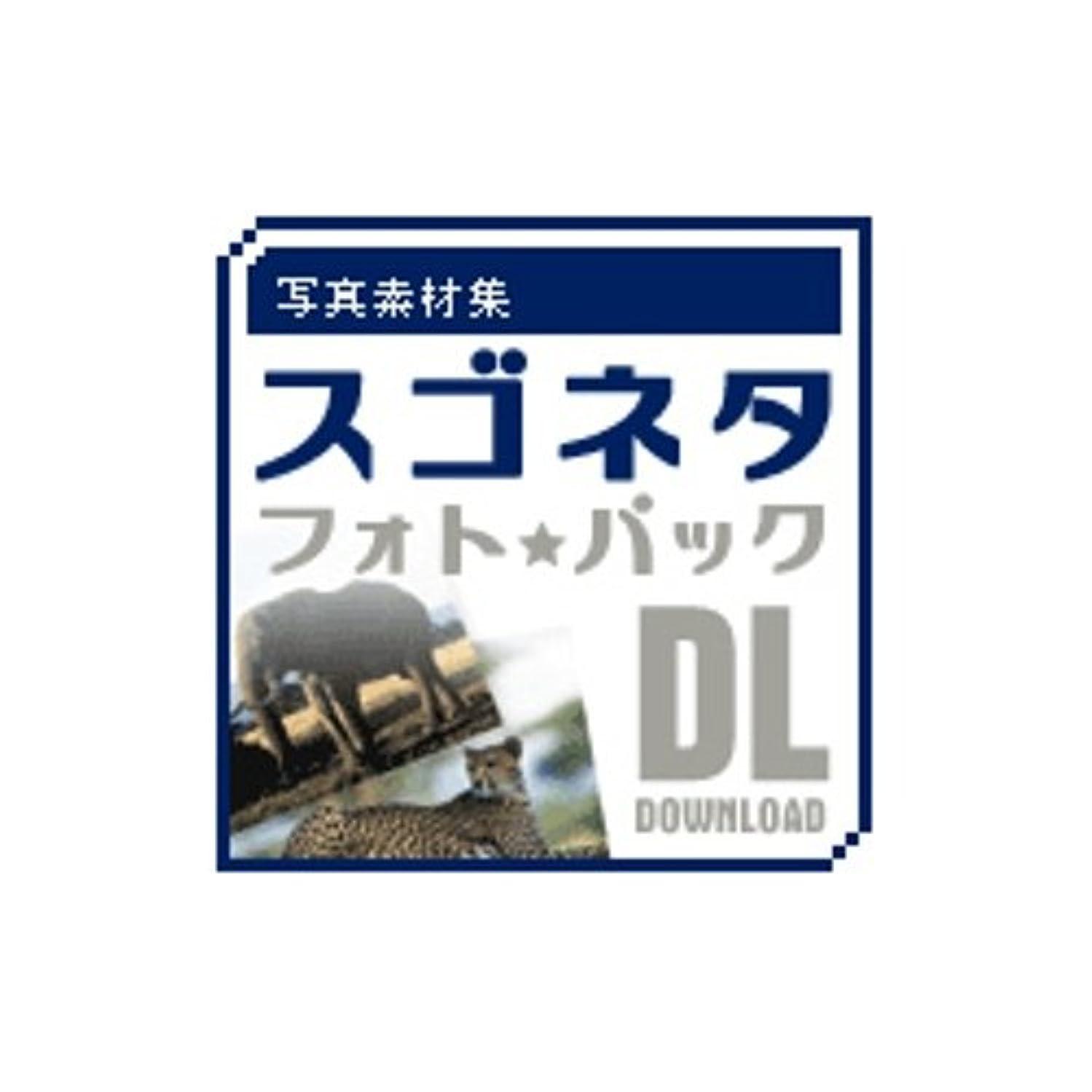 調停者オペレーター収縮写真素材集 スゴネタフォトパック 食材アレンジ DL [ダウンロード]