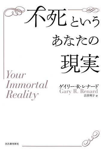 不死というあなたの現実