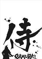 ポスター ウォールステッカー シール式ステッカー 飾り 210×297㎜ A4 写真 フォト 壁 インテリア おしゃれ 剥がせる wall sticker poster pa4wsxxxxx-000881-ds 日本語・和柄 日本語 漢字 侍