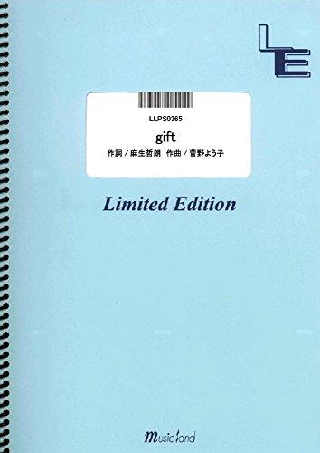 ピアノソロ gift/SMAP  (LLPS0365)[オン...