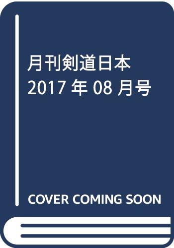 月刊剣道日本 2017年 08 月号 [雑誌]