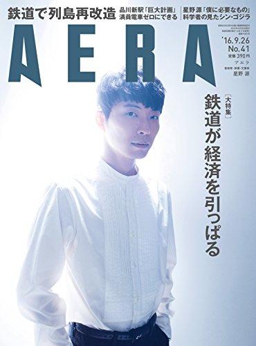 AERA(アエラ) 2016年 9/26 号【表紙:星野源】 [雑誌]の詳細を見る