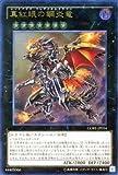 遊戯王 CORE-JP054-UL 《真紅眼の鋼炎竜》 Ultimate