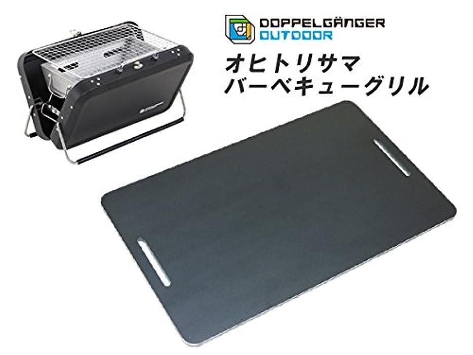 アームストロングセンチメンタルウィスキードッペルギャンガー オヒトリサマバーベキューグリル 対応 グリルプレート 板厚6.0mm (グリル本体は商品に含まれません)
