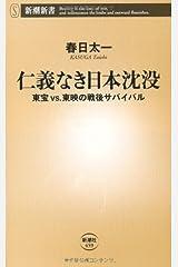 仁義なき日本沈没―東宝VS.東映の戦後サバイバル (新潮新書) 単行本