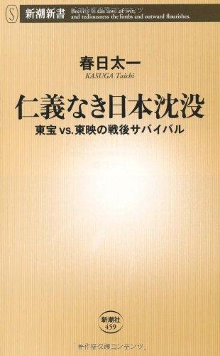 仁義なき日本沈没―東宝VS.東映の戦後サバイバル (新潮新書)の詳細を見る