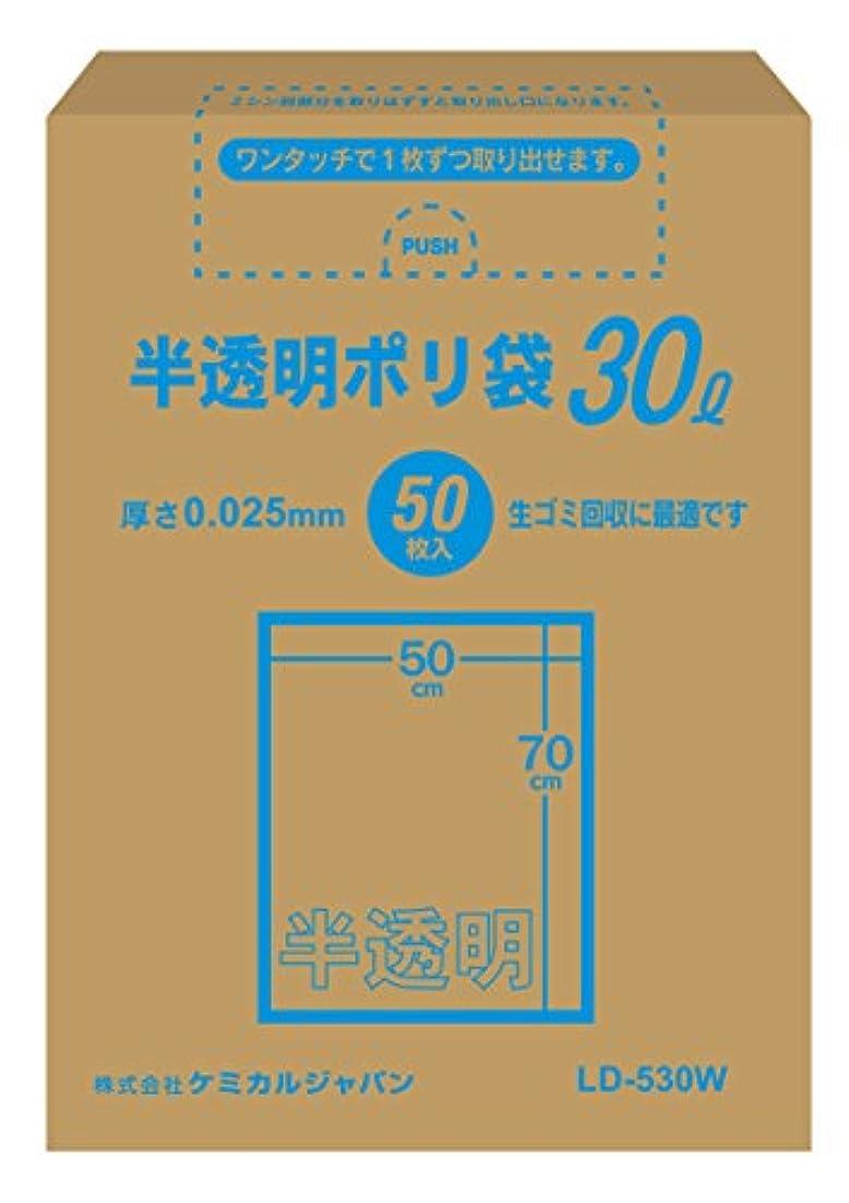 識別する高尚な耐えられる半透明ポリ袋 30L 50P BOX(乳白) LD-530W
