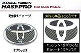 マジカルカーボン ステアリングエンブレムシート ブラック ACU/MCU30系 ハリアー(2003/2~)