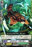 カードファイト!! ヴァンガード 【エレメント・グライダー】【C】 BT07-054-C ≪獣王爆進≫
